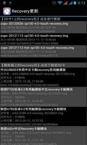 Mobileuncle  MTK Tools 20150127v3.1.4 Screen 1