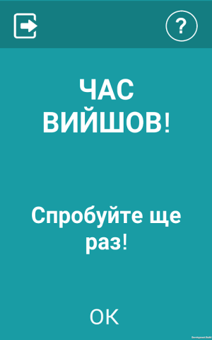 Android 4 літери Screen 3