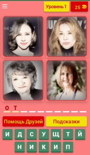 Android 4 актрисы - одно кино Screen 1