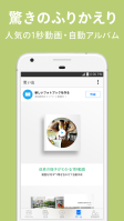 家族アルバム みてね - 子供の写真や動画を共有、整理アプリ Screen