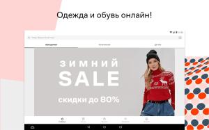 Lamoda: интернет магазин одежды и обуви 3.53.0 Screen 12