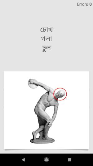 Learn Bengali words (Bangla) with Smart-Teacher 1.0.8 Screen 7