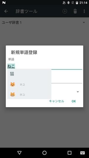 Google Japanese Input 2.24.3535.3.231113858-release-x86 Screen 19