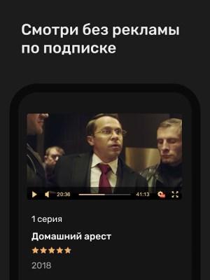 PREMIER — сериалы, фильмы, ТВ 2.14.0 Screen 4