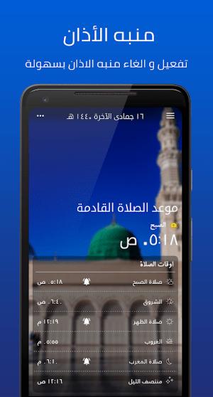 Holy Quran, Adhan, Qibla Finder - Haqibat Almumin 7.2.4 Screen 14