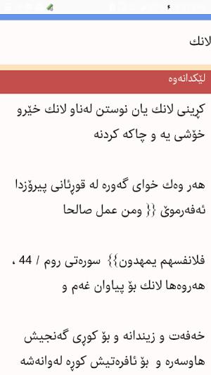 خەونامە - خەوننامە -xawnama 6.6xawnama Screen 4