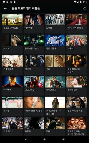왓챠플레이 1.7.39 Screen 10