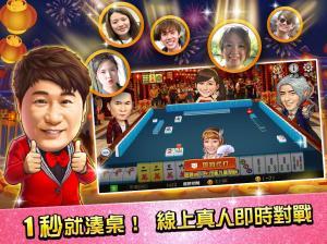 麻將 明星3缺1麻將–台灣16張麻將Mahjong 、SLOT、Poker 6.9.53 Screen 3