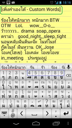 9420 Thai Keyboard Pro 5.2.6 Screen 3