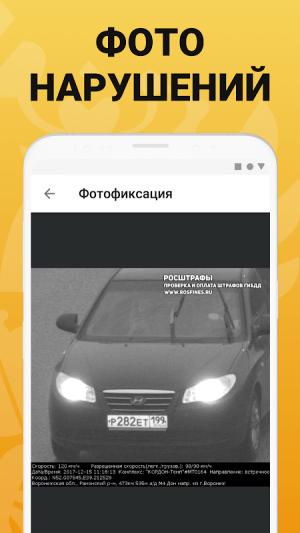РосШтрафы Штрафы ГИБДД с фотографией оплата онлайн 2.1 Screen 4