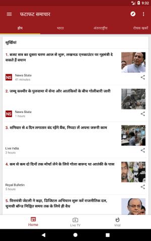 Hindi News 1.7 Screen 14