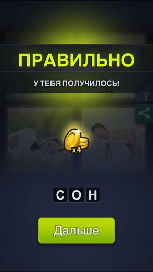 Android 4 фотки 1 слово Screen 2