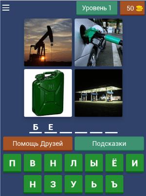 Android 4 Фотки 1 Слово - Угадай Слово Screen 12