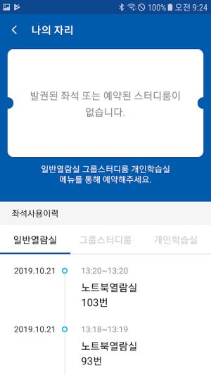 전북대학교 중앙도서관 8.3 Screen 6