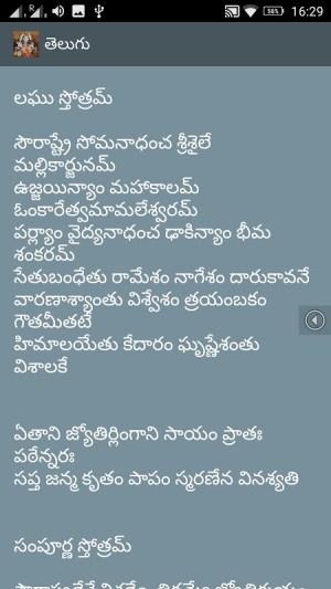 Android Jyotirlinga Stotram(HD Audio) Screen 5