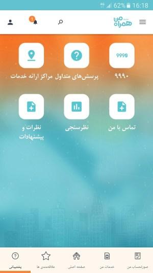 MyMCI 3.8 Screen 3