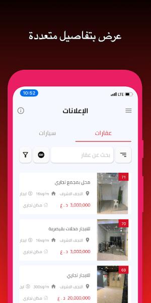 Android Amlakyee - أملاكي Screen 8