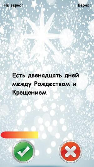 Новогодняя Викторина 7 Screen 1