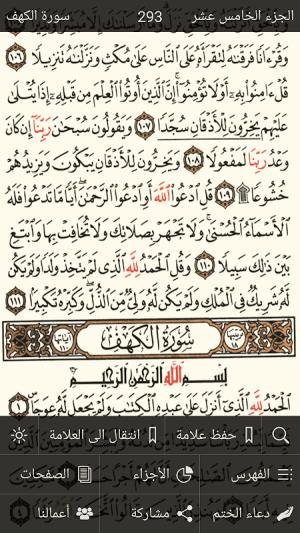 القرآن الكريم كامل بدون انترنت 8.2 Screen 3