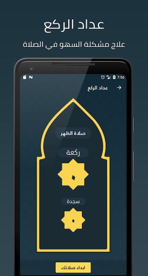 Holy Quran, Adhan, Qibla Finder - Haqibat Almumin 7.2.4 Screen 16