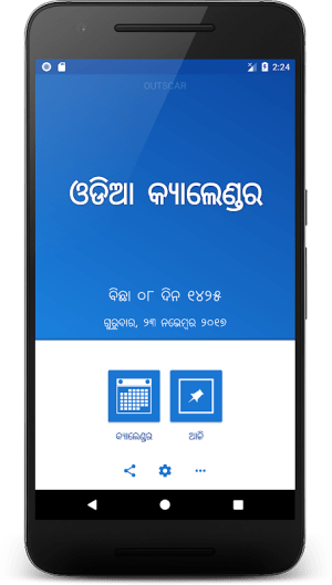 Oriya (Odia) Calendar 2.0.06 Screen 8