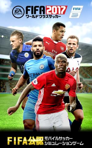 Android FIFA ワールドクラスサッカー 2017™ Screen 4