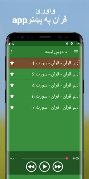 آډیو قرآن په پښتو ژبه mp3. آډیو قرآن پاک ډاونلوډ 3.1.1051 Screen 3