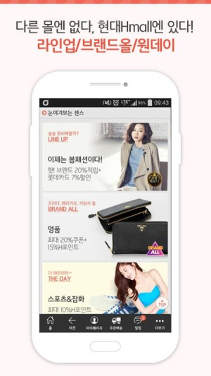 Hyundai hmall 5.0.7 Screen 1