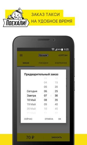 Поехали: заказ такси 3.7.3 Screen 2