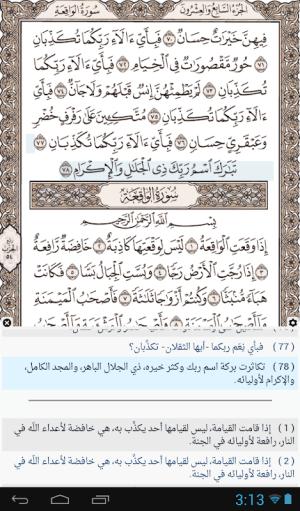 Ayat - Al Quran 2.10.1 Screen 8