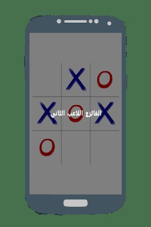 لعبة اكس او - Tic Tac Toe 2.0 Screen 5