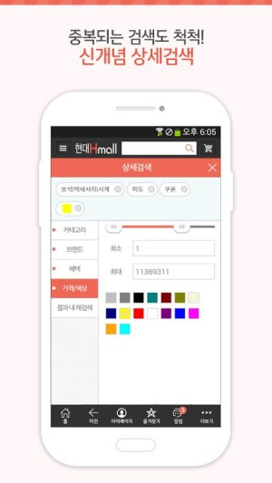 Hyundai hmall 4.0.0 Screen 4