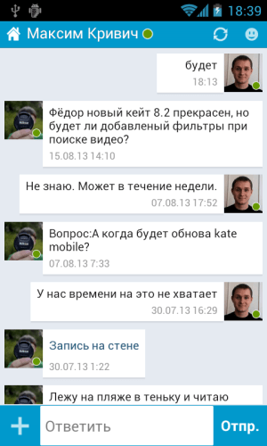 Android Kate Mobile for VK Screen 6