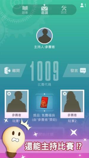 知識王LIVE 0.996 Screen 3