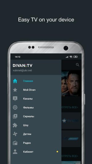 DIVAN.TV - films & Ukrainian TV 2.2.4.26 Screen 3