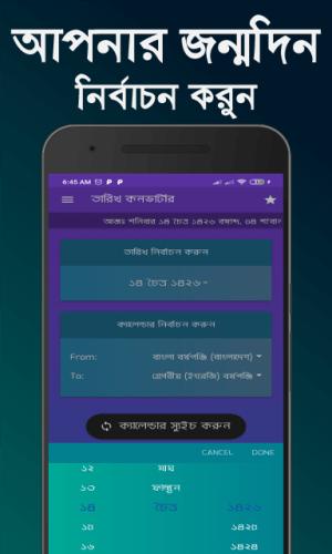 Date Converter   বয়স গণনা   Bangla Calendar 2020 4.0.1 Screen 2