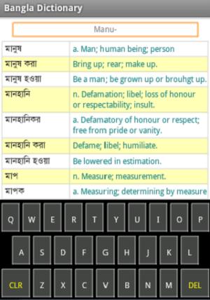 Bangla 2 English Dictionary 6.2 Screen 2