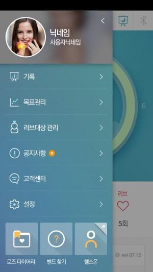 SKT 스마트밴드 1.1.6 Screen 3