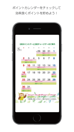 [FKD] -  『福田屋百貨店』公式アプリ 9.23.1.0 Screen 3