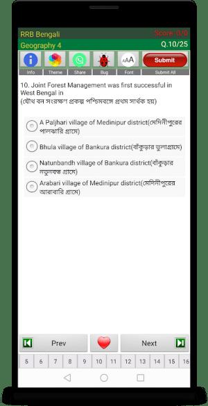 RRB NTPC Exam Bengali 2.15 Screen 15