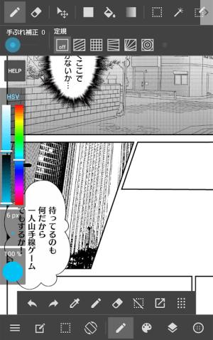 Android MediBang Paint - drawing Screen 2