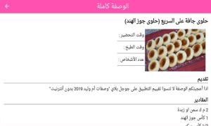 حلويات أم وليد 2020 بدون أنترنيت 1.7.0 Screen 8