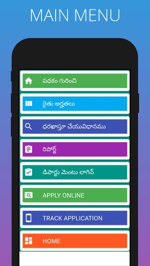 YSR Jalakala || Online Apply Latest || Free Bores 9.0 Screen 12