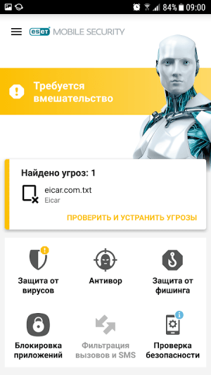 ESET Mobile Security МегаФон 5.2.52.0 Screen 1