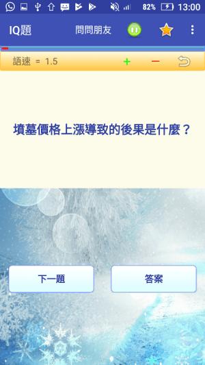 IQ題 5.4 Screen 1