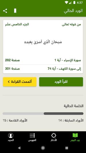 ختمة - Khatmah 2.6 Screen 11