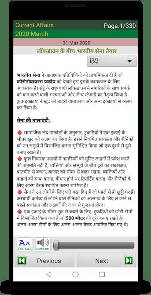 Current Affairs India 2.65 Screen 11