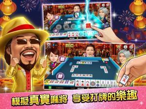 麻將 明星3缺1麻將–台灣16張麻將Mahjong 、SLOT、Poker 6.9.53 Screen 1