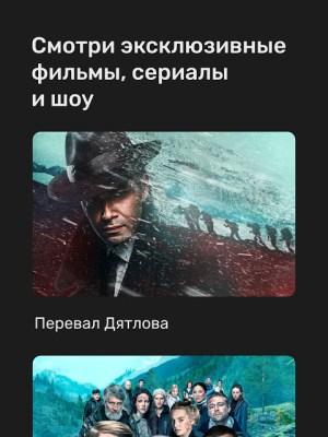 PREMIER — сериалы, фильмы, ТВ 2.14.0 Screen 3