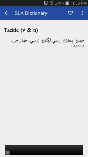 English Sindhi Dictionary 1.2 Screen 2